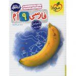 کتاب کمک درسی کار فارسی نهم خیلی سبز ترنج مارکت