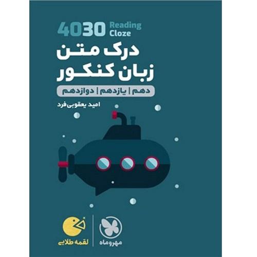 کتاب کمک درسی درک متن زبان انگلیسی 4030 لقمه مهروماه