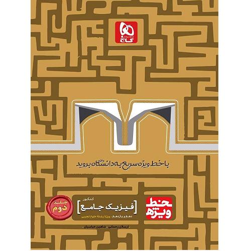 کتاب کمک درسی خط ویژه فیزیک پایه کنکور رشته تجربی جلد دوم گاج ترنج مارکت