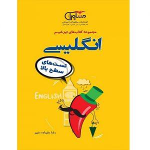 کتاب کمک درسی تیزشیم زبان انگلیسی کنکور مشاوران آموزش