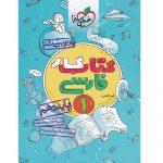کتاب کمک درسی کار ادبیات فارسی دهم خیلی سبز ترنج مارکت