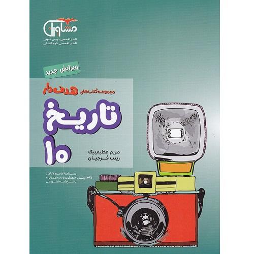 کتاب کمک درسی تاریخ ایران و جهان دهم انسانی مشاوران آموزش