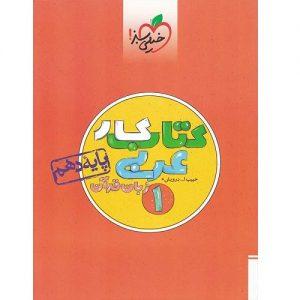کتاب کمک درسی کار عربی زبان قرآن دهم خیلی سبز ترنج مارکت