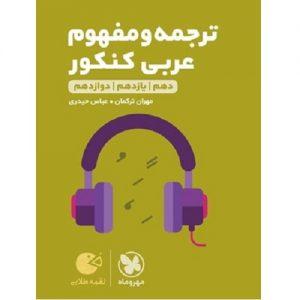 کتاب کمک درسی ترجمه و مفهوم عربی کنکور لقمه مهروماه