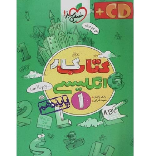کتاب کمک درسی کار زبان انگلیسی دهم خیلی سبز ترنج مارکت
