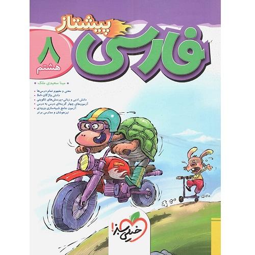 کتاب کمک درسی فارسی هشتم پیشتاز خیلی سبز ترنج مارکت