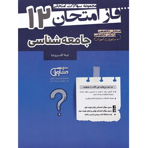 کتاب کمک درسی فاز امتحان جامعه شناسی دوازدهم مشاوران آموزش