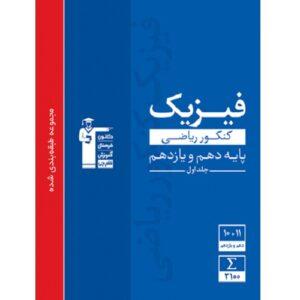 کتاب کمک درسی فیزیک پایه کنکور ریاضی آبی پایه دهم و یازدهم قلم چی