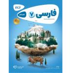کتاب کمک درسی کارپوچینو فارسی هفتم گاج ترنج مارکت