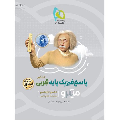 کتاب کمک درسی پاسخ فیزیک پایه کنکور تجربی میکرو گاج ترنج مارکت