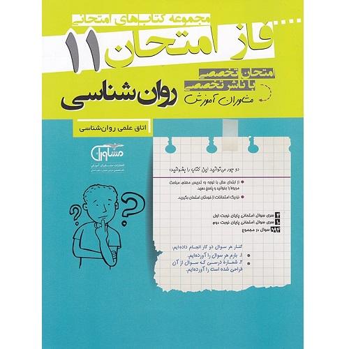 کتاب کمک درسی فاز امتحان روان شناسی یازدهم مشاوران آموزش