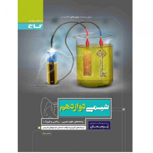 کتاب کمک درسی پرسمان شیمی دوازدهم گاج
