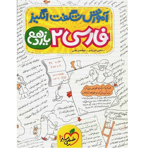 کتاب کمک درسی آموزش شگفت انگیز ادبیات فارسی یازدهم خیلی سبز ترنج مارکت