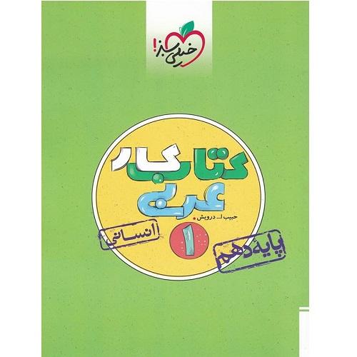 کتاب کمک درسی کار عربی دهم انسانی خیلی سبز ترنج مارکت