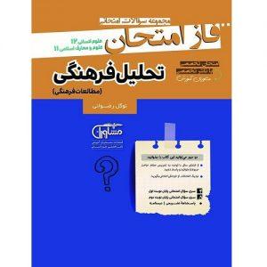 کتاب کمک درسی فاز امتحان تحلیل فرهنگی دوازدهم مشاوران آموزش