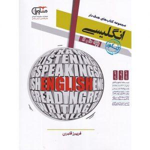 کتاب کمک درسی زبان انگلیسی پایه کنکور مشاوران آموزش
