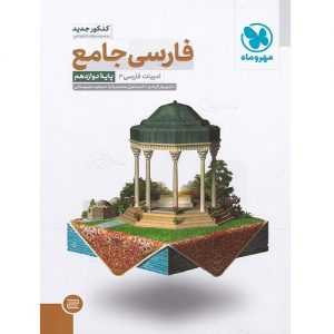 کتاب کمک درسی ادبیات فارسی دوازدهم جامع مهروماه ترنج مارکت