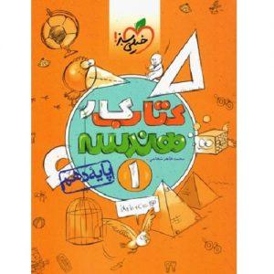 کتاب کمک درسی کار هندسه دهم خیلی سبز ترنج مارکت