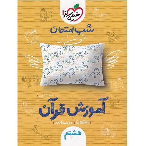 کتاب کمک درسی شب امتحان آموزش قرآن هشتم خیلی سبز ترنج مارکت