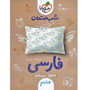 کتاب کمک درسی شب امتحان فارسی هشتم خیلی سبز ترنج مارکت