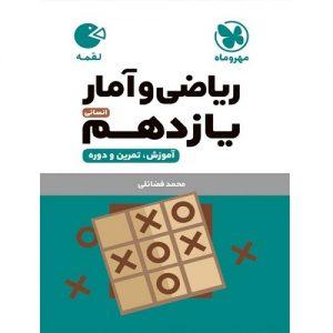 کتاب کمک درسی ریاضی و آمار یازدهم لقمه مهروماه ترنج مارکت
