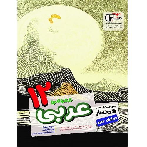 کتاب کمک درسی عربی دوازدهم مشاوران آموزش