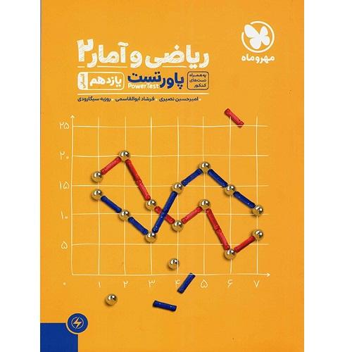 کتاب کمک درسی پاور تست ریاضی و آمار یازدهم انسانی مهروماه ترنج مارکت