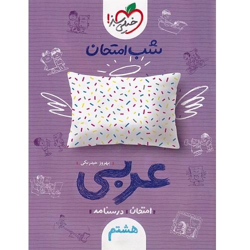 کتاب کمک درسی شب امتحان عربی هشتم خیلی سبز ترنج مارکت