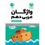 کتاب کمک درسی واژگان عربی دهم لقمه مهروماه ترنج مارکت