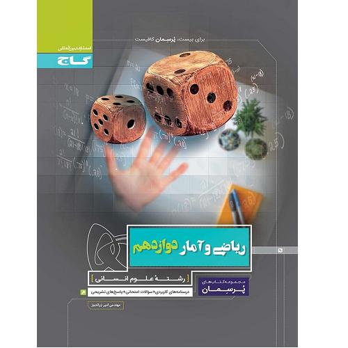 کتاب کمک درسی پرسمان ریاضی و آمار دوازدهم انسانی گاج