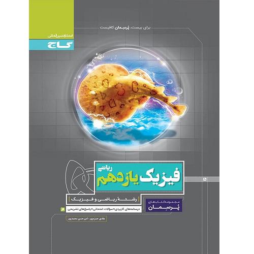 کتاب کمک درسی پرسمان فیزیک یازدهم رشته ریاضی گاج ترنج مارکت