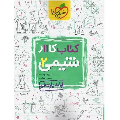 کتاب کمک درسی کار شیمی یازدهم خیلی سبز ترنج مارکت