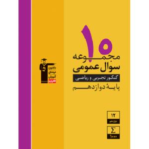 کتاب کمک درسی 10 مجموعه سوال عمومی دوازدهم قلم چی