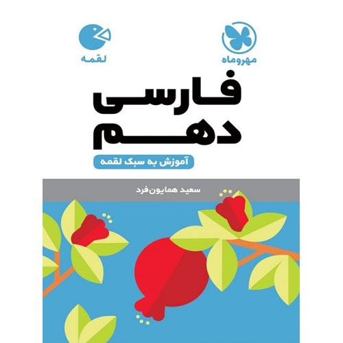کتاب کمک درسی ادبیات فارسی دهم لقمه مهروماه ترنج مارکت