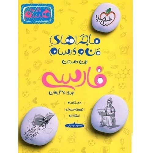کتاب کمک درسی ماجراهای من و درسام فارسی هشتم خیلی سبز ترنج مارکت
