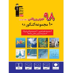 ۱۰ مجموعه کنکور ۹۸ زرد انتشارات قلم چی