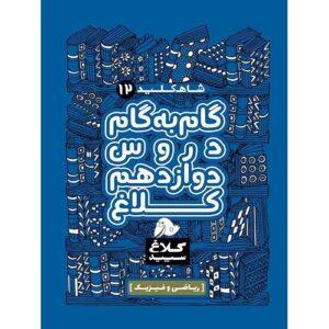کتاب کمک درسی شاه کلید دروس دوازدهم ریاضی کلاغ سپید