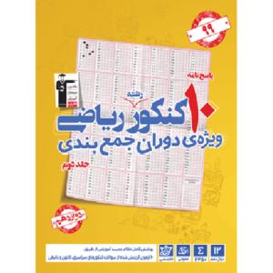 کتاب کمک درسی 10 مجموعه کنکور ریاضی جلد دوم قلم چی