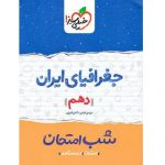 کتاب کمک درسی شب امتحان جغرافیای ایران دهم خیلی سبز ترنج مارکت