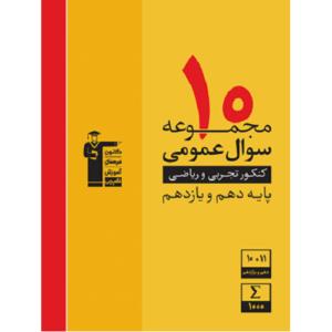 کتاب کمک درسی 10 مجموعه سوال عمومی پایه دهم و یازدهم قلم چی