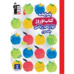 کتاب کمک درسی نوروز دوازدهم رشته ریاضی قلم چی ترنج مارکت