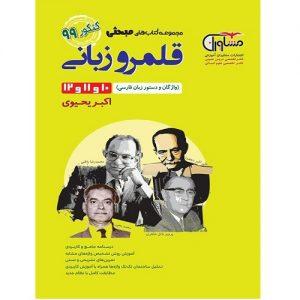 کتاب کمک درسی واژگان و دستور زبان فارسی مشاوران آموزش