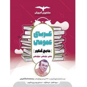 کتاب کمک درسی عربی جامع کنکور مشاوران آموزش