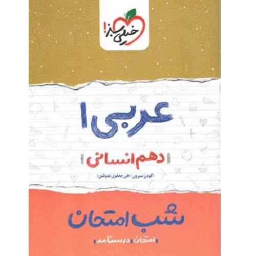 کتاب کمک درسی شب امتحان عربی دهم رشته انسانی خیلی سبز ترنج مارکت