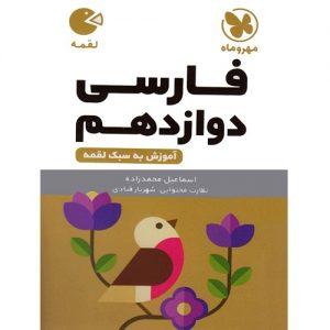 کتاب کمک درسی ادبیات فارسی دوازدهم لقمه مهروماه ترنج مارکت