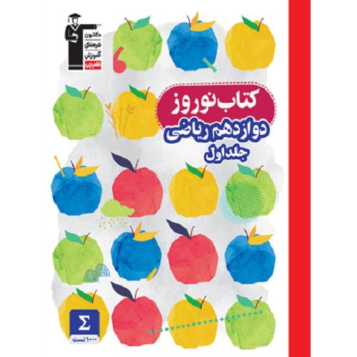 کتاب کمک درسی نوروز دوازدهم رشته ریاضی جلد اول قلم چی
