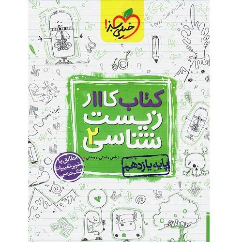 کتاب کمک درسی کار زیست شناسی یازدهم خیلی سبز ترنج مارکت