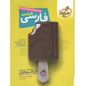 کتاب کمک درسی فارسی هشتم تست تیزهوشان خیلی سبز ترنج مارکت