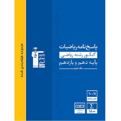کتاب کمک درسی پاسخنامه ریاضیات پایه کنکور ریاضی آبی قلم چی