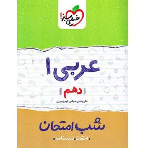 کتاب کمک درسی شب امتحان عربی دهم خیلی سبز ترنج مارکت